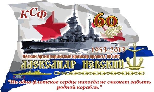 """Крейсер """"Александр Невский"""""""